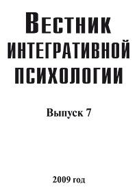 «Вестник интегративной психологии. Выпуск 7, 2009 г.»