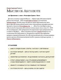 Демир Кадыров «Мысли об Абсолюте»