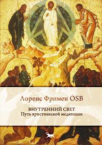 Лоренс Фримен «Внутренний свет. Путь христианской медитации»