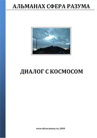 «Сфера Разума №1. Диалог с космосом»