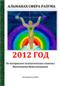«Сфера Разума №2. 2012 год. Ченнелинг»
