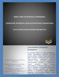 Александр Ахвледиани «Описание основного принципа дзэнской логики»