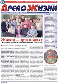 «Древо Жизни – путь к себе, № 4, апрель 2008»