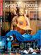«Журнал «Буддизм России», № 41, 2008»