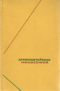 Ян Хин-Шун «Древнекитайская философия. Том 1»