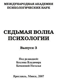 Владимир Козлов «Седьмая волна психологии. Выпуск 3»