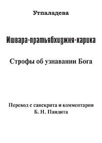 Утпаладева «Ишвара-пратьябхиджня-карика»