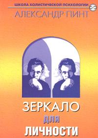 Александр Пинт «Зеркало для личности»