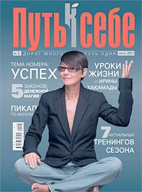 «Журнал «Путь к себе», № 5, 2011 г.»