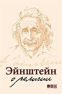 Альберт Эйнштейн «Эйнштейн о религии»