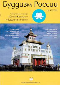 «Журнал «Буддизм России», № 42, 2009»