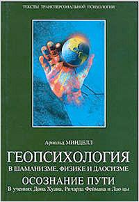 Арнольд Минделл «Геопсихология в шаманизме, физике и даосизме. Осознание пути»
