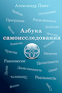 Александр Пинт «Азбука самоисследования»