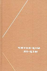 Владимир Малявин «Чжуан-цзы»