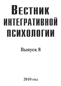 «Вестник интегративной психологии. Выпуск 8, 2010 г.»