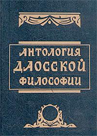 «Антология даосской философии»
