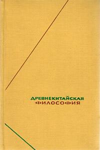 Ян Хин-Шун «Древнекитайская философия. Том 2»