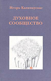 Игорь Калинаускас «Духовное сообщество»