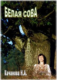 Наталья Качанова «Белая Сова»