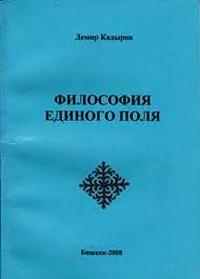 Демир Кадыров «Философия единого поля»
