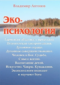 Владимир Антонов «Экопсихология»