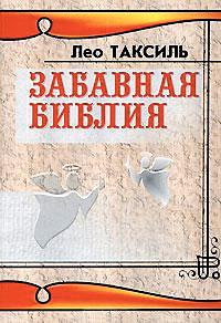 Лео Таксиль «Забавная Библия»