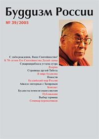 «Журнал «Буддизм России», № 39, 2005»
