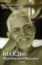 Шри Рамана Махарши «Беседы с Шри Раманой Махарши. Как быть Собой – чистым Счастьем. Том 2»