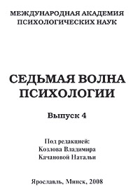 Владимир Козлов «Седьмая волна психологии. Выпуск 4»