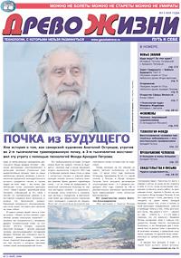 «Древо Жизни – путь к себе, № 5, май 2008»