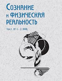 «Сознание и физическая реальность. Том 1, № 1-2, 1996»