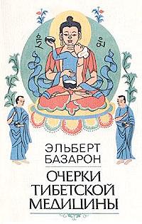 Эльберт Базарон «Очерки тибетской медицины»