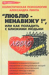 Александр Пинт ««Люблю – ненавижу!», или Как поладить с близкими людьми»