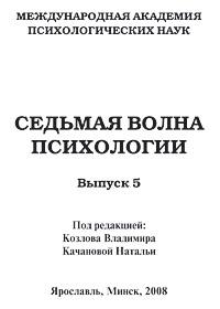 Владимир Козлов «Седьмая волна психологии. Выпуск 5»