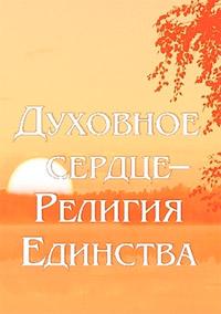 Владимир Антонов «Духовное сердце – Религия Единства»