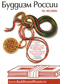 «Журнал «Буддизм России», № 40, 2006»
