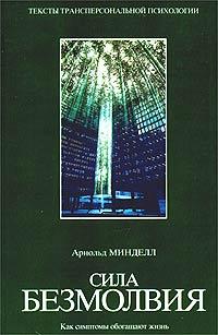 Арнольд Минделл «Сила безмолвия»