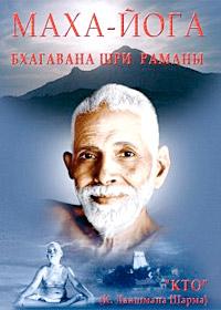 Шри Рамана Махарши «Маха-йога, или предание Упанишад в свете поучений Бхагавана Шри Раманы»