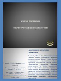 Александр Ахвледиани «Восемь принципов аналитической дзэнской логики»