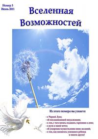 «Журнал «Вселенная Возможностей», июнь 2011»