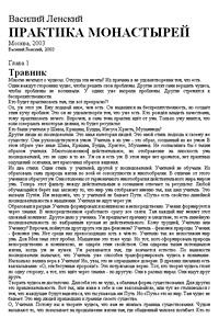 Василий Ленский «Практика монастырей»