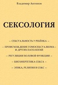 Владимир Антонов «Сексология»