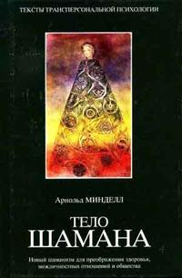 Арнольд Минделл «Тело шамана»