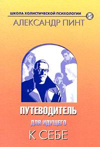 Александр Пинт «Путеводитель для идущего к себе»