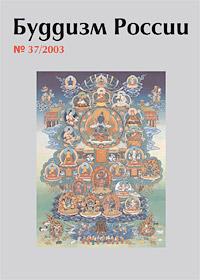 «Журнал «Буддизм России», № 37, 2003»
