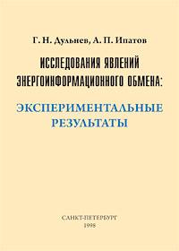 Г.Н. Дульнев, А.П. Ипатов «Исследования явлений энергоинформационного обмена»