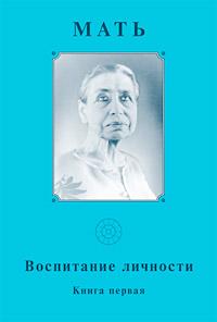 Мать «Мать. Собрание сочинений. Том 13. Воспитание личности. Книга 1»