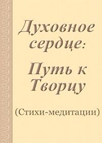 Владимир Антонов «Духовное сердце. Путь к Творцу (стихи-медитации)»