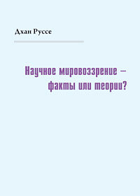 Дхан Руссе «Научное мировоззрение – факты или теории?»