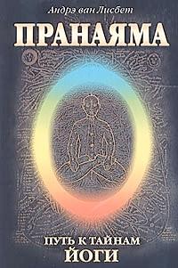 Андрэ ван Лисбет «Пранаяма. Путь к тайнам Йоги»